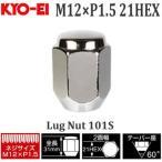KYO-EI ラグナット M12×P1.5 21HEX クロームメッキ 全長31mm キョーエイ ホイールナット 通常ナット 101S