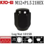 KYO-EI ラグナット M12×P1.5 21HEX ブラック 全長31mm キョーエイ ホイールナット 通常ナット 101SB