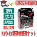 KYO-EI レーシングナット M12×P1.25 17HEX クラシカル 20個入(ナット16個/ロック4個) 全長44mm キョーエイ ホイールナット ロックナット 鍛造 RC-13K