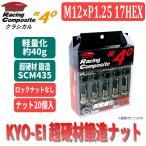 KYO-EI レーシングナット M12×P1.25 17HEX クラシカル ナット20個入 全長44mm キョーエイ ホイールナット ロックナット 鍛造 RC-03K