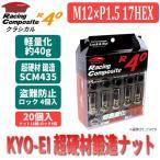 KYO-EI レーシングナット M12×P1.5 17HEX クラシカル 20個入(ナット16個/ロック4個) 全長44mm キョーエイ ホイールナット ロックナット 鍛造 RC-11K