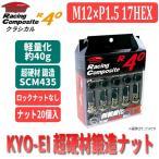 KYO-EI レーシングナット M12×P1.5 17HEX クラシカル ナット20個入 全長44mm キョーエイ ホイールナット ロックナット 鍛造 RC-01K