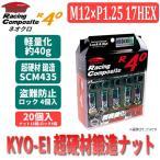 KYO-EI レーシングナット M12×P1.25 17HEX ネオクロ 20個入(ナット16個/ロック4個) 全長44mm キョーエイ ホイールナット ロックナット 鍛造 RC-13N