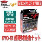 KYO-EI レーシングナット M12×P1.25 17HEX ネオクロ ナット20個入 全長44mm キョーエイ ホイールナット ロックナット 鍛造 RC-03N
