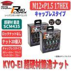 KYO-EI レーシングナット M12×P1.5 17HEX ブラック ナット20個入 全長44mm キョーエイ ホイールナット ロックナット 鍛造 RI-01KU