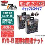 KYO-EI レーシングナット M12×P1.25 17HEX ブラック 20個入(ナット16個/ロック4個) 全長44mm キョーエイ ホイールナット ロックナット 鍛造 RI-13KR