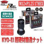 KYO-EI レーシングナット M12×P1.25 17HEX ブラック ナット20個入 全長44mm キョーエイ ホイールナット ロックナット 鍛造 RIA-03KK