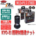 KYO-EI レーシングナット M12×P1.5 17HEX ブラック 20個入(ナット16個/ロック4個) 全長44mm キョーエイ ホイールナット ロックナット 鍛造 RIA-11KK