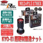 KYO-EI レーシングナット M12×P1.5 17HEX ブラック 20個入(ナット16個/ロック4個) 全長44mm キョーエイ ホイールナット ロックナット 鍛造 RIA-11KR