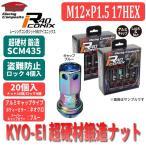 KYO-EI レーシングナット M12×P1.5 17HEX ネオクロ 20個入(ナット16個/ロック4個) 全長44mm キョーエイ ホイールナット ロックナット 鍛造 RIA-11NU