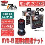 KYO-EI レーシングナット M12×P1.25 17HEX ブラック ナット20個入 全長44mm キョーエイ ホイールナット ロックナット 鍛造 RIF-03KR