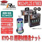 KYO-EI レーシングナット M12×P1.25 17HEX ネオクロ ナット20個入 全長44mm キョーエイ ホイールナット ロックナット 鍛造 RIF-03NU
