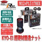 KYO-EI レーシングナット M12×P1.5 17HEX ブラック 20個入(ナット16個/ロック4個) 全長44mm キョーエイ ホイールナット ロックナット 鍛造 RIF-11KR