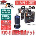 KYO-EI レーシングナット M12×P1.5 17HEX ブラック 20個入(ナット16個/ロック4個) 全長44mm キョーエイ ホイールナット ロックナット 鍛造 RIF-11KU