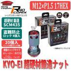 KYO-EI レーシングナット M12×P1.5 17HEX ネオクロ 20個入(ナット16個/ロック4個) 全長44mm キョーエイ ホイールナット ロックナット 鍛造 RIF-11NR