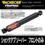 シボレー バンエクスプレス _ 03〜11 モンロー ショックアブソーバー フロントのみ REFLEX 911255MM