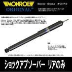 ニッサン マーチ K12/AK12/BK12/YK12 02/3〜10/7 モンロー ショックアブソーバー リアのみ ORIGINAL G1132