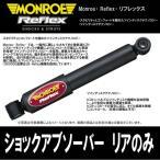 シボレー バンエクスプレス _ 03〜11 モンロー ショックアブソーバー リアのみ REFLEX 911085MM