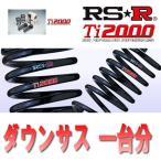 RSR ダウンサス ホンダ ゼストスパーク JE1 20/12〜 FF Ti2000 DOWN H005TD 一台分 RS-R ローダウン サス