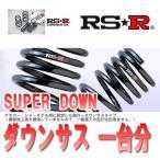 RSR ダウンサス スズキ アルト HA36S 26/12〜 FF RS★R SUPER DOWN S021S 一台分 RS-R ローダウン サス