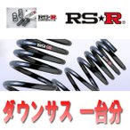 RSR ダウンサス スズキ アルト HA36V 26/12〜 FF RS★R DOWN S020D 一台分 RS-R ローダウン サス