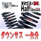 RSR RS-R ダウンサス スズキ エブリイワゴン DA17W 27/2〜 4WD Ti2000 HALF DOWN S650THD 一台分 RS-R ローダウン サス