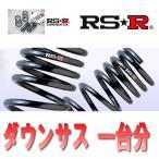 RSR ダウンサス スズキ エブリイワゴン DA17W 27/2〜 4WD RS★R DOWN S650W 一台分 RS-R ローダウン サス