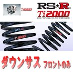 RSR ダウンサス スバル プレオ RA1 13/10〜14/9 FF Ti2000 DOWN F020TDF フロントのみ RS-R ローダウン サス