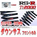 RSR ダウンサス スズキ アルト HA36S 26/12〜 FF Ti2000 SUPER DOWN S021TSF フロントのみ RS-R ローダウン サス