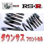 RSR ダウンサス スズキ アルト HA36V 26/12〜 FF RS★R DOWN S020DF フロントのみ RS-R ローダウン サス