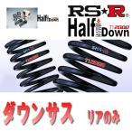RSR RS-R ダウンサス トヨタ ウィッシュ ZNE10G 15/1〜17/8 FF Ti2000 HALF DOWN T860THDR リアのみ RS-R ローダウン サス