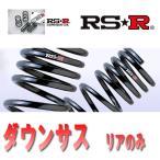 RSR ダウンサス ニッサン ウイングロード WFY11 11/5〜13/9 FF RS★R DOWN N614WR リアのみ RS-R ローダウン サス