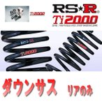 RSR ダウンサス ニッサン フーガ Y50 16/10〜19/11 FR Ti2000 DOWN N271TDR リアのみ RS-R ローダウン サス