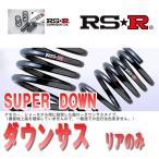 RSR ダウンサス マツダ デミオ DE5FS 19/7〜 FF RS★R SUPER DOWN M609SR リアのみ RS-R ローダウン サス