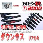 RSR ダウンサス スズキ エブリイワゴン DA64W 17/8〜 FR Ti2000 SUPER DOWN S640TSR リアのみ RS-R ローダウン サス