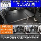 トヨタ ハイエース200系 ワゴンGL 素材:レザー+20mmウレタン UI-vehicle(ユーアイビークル) ワゴンGL用ベッドキット Ver.3 車中泊 車検対応