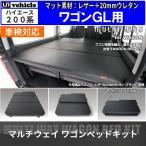 トヨタ ハイエース200系 ワゴンGL 素材:レザー+20mmウレタン UI-vehicle(ユーアイビークル) マルチウェイワゴンベッドキット 車中泊 車検対応