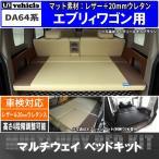 スズキ DA64系エブリィワゴン 素材:レザー+20mmウレタン UI-vehicle(ユーアイビークル) マルチウェイベッドキット 車中泊 車検対応