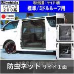 防虫ネット サイド1面 トヨタ 200系 ハイエース 標準/ミドルルーフ UI-vehicle(ユーアイビークル) 虫除け アウトドア レジャー キャンプ 車中泊 日本製