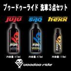 VOODOORIDE(ブードゥーライド) 洗車3点セット セット内容:JUJU(ジュジュ:カーシャンプー) SilQ(シルク:コーティング) hexx(ヘックス:コンパウンド)
