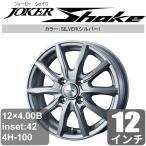 JOKER SHAKE(ジョーカー SHAKE) 12×4.00B アルミホイール オフセット:42 4穴 P.C.D:100 シルバー 12インチ アルミ 38507