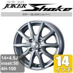 JOKER SHAKE(ジョーカー SHAKE) 14×4.5J アルミホイール オフセット:50 4穴 P.C.D:100 シルバー 14インチ アルミ 38512