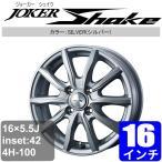 JOKER SHAKE(ジョーカー SHAKE) 16×5.5J アルミホイール オフセット:42 4穴 P.C.D:100 シルバー 16インチ アルミ 38522