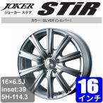トヨタ アリオン/プレミオ 260系 15インチ アルミホイール 一台分(4本) JOKER STIR シルバー アルミ