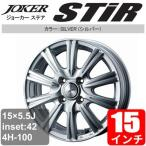 トヨタ ヴィッツ 130系(14インチ車) 14インチ アルミホイール 一台分(4本) JOKER STIR シルバー アルミ