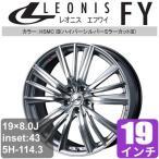 レクサス GS 10系 17インチ アルミホイール 一台分(4本) LEONIS FY ハイパーシルバーミラーカットIII アルミ