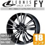 ホンダ フリード GB5・6 15インチ アルミホイール 一台分(4本) LEONIS FY パールブラックミラーカット アルミ