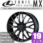 レクサス GS 10系 17インチ アルミホイール 一台分(4本) LEONIS MX パールブラックミラーカット/チタントップ アルミ