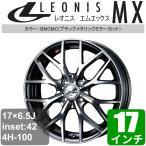 LEONIS MX(レオニスMX) 17×6.5J アルミホイール オフセット:42 4穴 P.C.D:100 BMCミラーカット 17インチ アルミ 37412