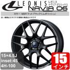 LEONIS NAVIA06(レオニス NAVIA06) 15×4.5J アルミホイール オフセット:45 4穴 P.C.D:100 マットブラックリムポリッシュ 15インチ アルミ